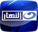 البث المباشر لقناة النهار
