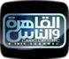 البث المباشر لقناة القاهرة و الناس