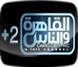 البث المباشر لقناة القاهرة و الناس2