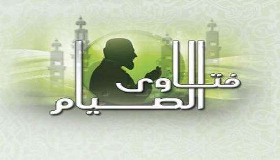 فتاوي رمضان 2018.. أهم 12 سؤالا عن الشهر الكريم (إجابات مختصرة)