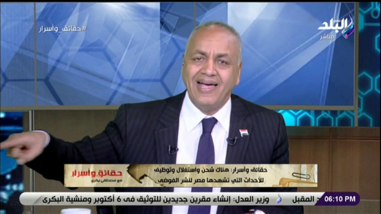 مصطفى بكري: قناة الجزيرة تتبع منهج شيطاني.. واللجان الالكترونية تشكك في كل شئ