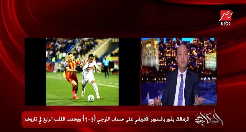 عمرو أديب: هو الرجل المعلق كان محروق أوي كده ليه!! ومش عاوز الزمالك يكسب