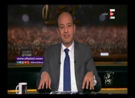 عمرو أديب: شقيقة متهمة الترامادول البريطانية شكرت مصر .. فيديو