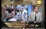 آخر كلام: المجلس العسكري يتحاكم مش يأسف